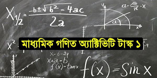 মাধ্যমিক গণিত মডেল অ্যাক্টিভিটি টাস্ক 1 এর উত্তর । মাধ্যমিক গণিত সাজেশন 2020 | Madhyamik mathematics activity task part 1 answer 2020