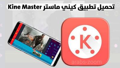 تحميل تطبيق كيني ماستر Kine Master اخر اصدار افضل تطبيق لعمل مونتاج
