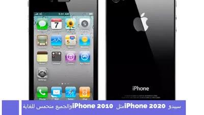 سيبدو iPhone 2020 مثل iPhone 2010 والجميع متحمس للغاية