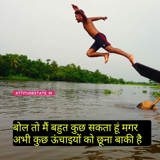 new positive attitude status hindi