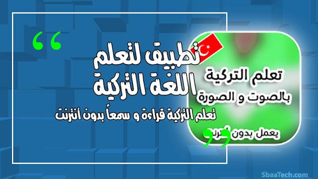 تطبيق اندرويد لتعلم التركية
