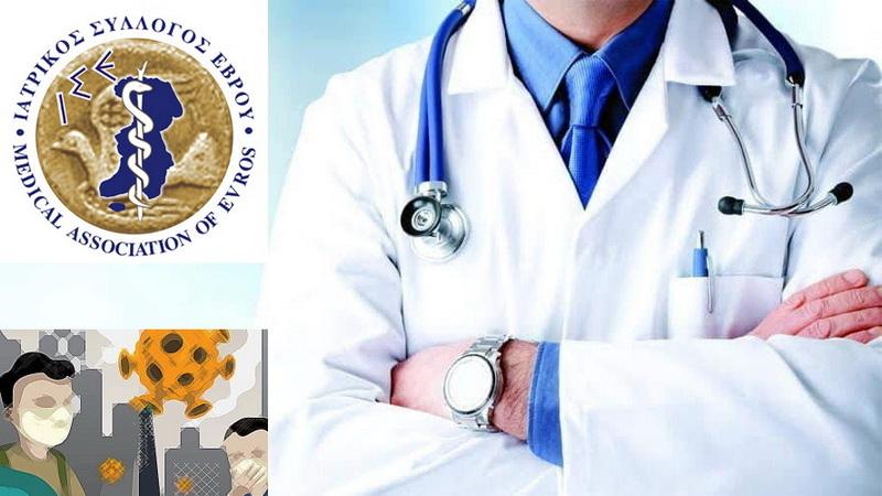 Ανακοίνωση του Ιατρικού Συλλόγου Έβρου για την έξαρση κρουσμάτων κορωνοϊού