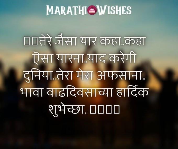 Birthday Wishes for Best Friend in Marathi ▷ Birthday Status Marathi for friend