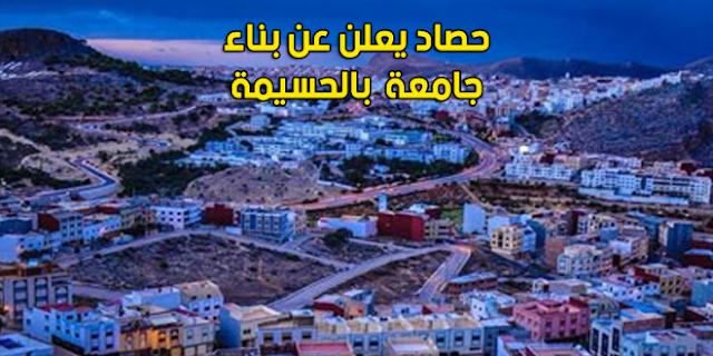 حصاد يعلن عن بناء نواة جامعية بمدينة الحسيمة