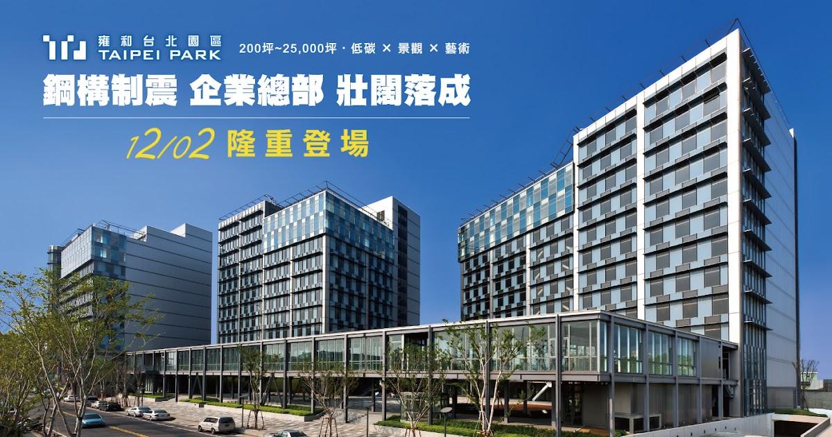雍和建設廣告設計 - 經濟日報 & 財訊雙週刊 - MUMULab 目目官能實驗室