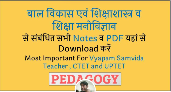 Up Super Tet Notes pdf in Hindi, CTET and UPTET Child Development and Pedagogy Nots in Hindi- Part 1