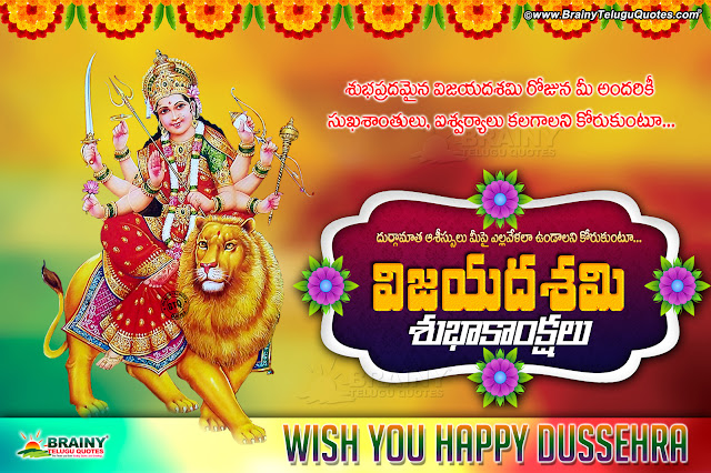 best telugu vijayadasami greetings, happy dussehra greetings in telugu