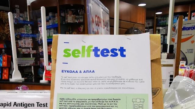 Εισαγγελική έρευνα για ψευδή δημοσιεύματα σχετικά με τα self tests