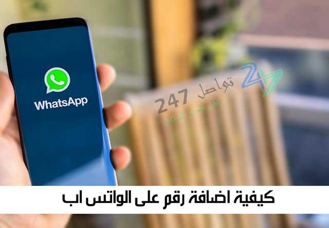 كيفية اضافة رقم على الواتس اب