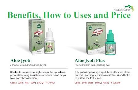imc aloe jyoti plus benefits price