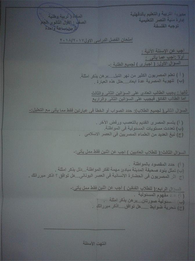 تحميل ورق إمتحانات التربية الوطنية للصف الأول الثانوي ترم أول محافظة الدقهلية