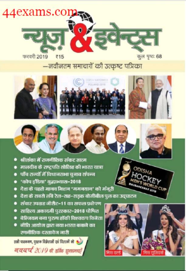 न्यूज़ एंड इवेंट्स(फरवरी-2019) : सभी प्रतियोगी परीक्षा हेतु हिंदी पीडीऍफ़ पुस्तक   News and Events(February-2019) : For All Competitive Exam Hindi PDF Book