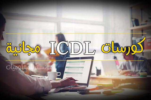 تحميل أفضل كورسات icdl مجاناً 2019