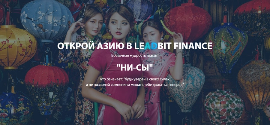 leadbit finance 01