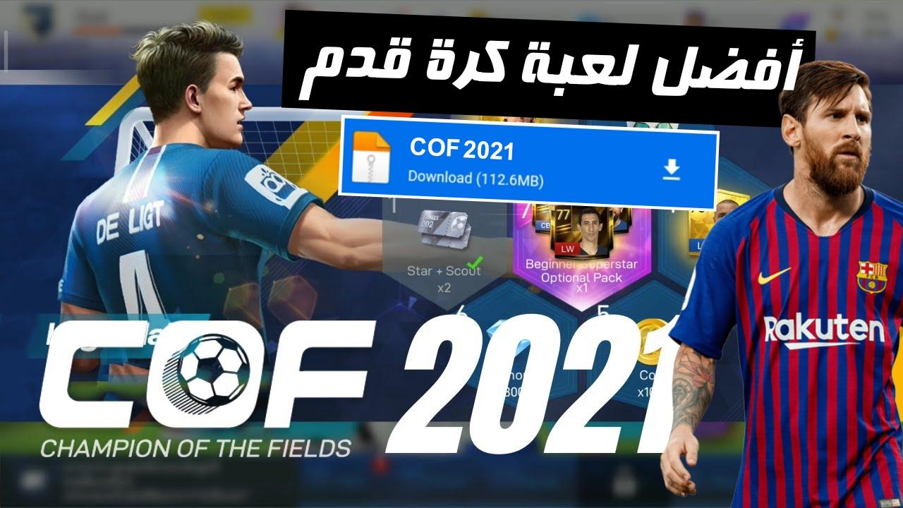 تحميل افضل لعبة كرة قدم لعبة COF 2021 للأندرويد من ميديا فاير اخر تحديث   champion Of The Fields 2021