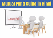 Mutual Fund in Hindi