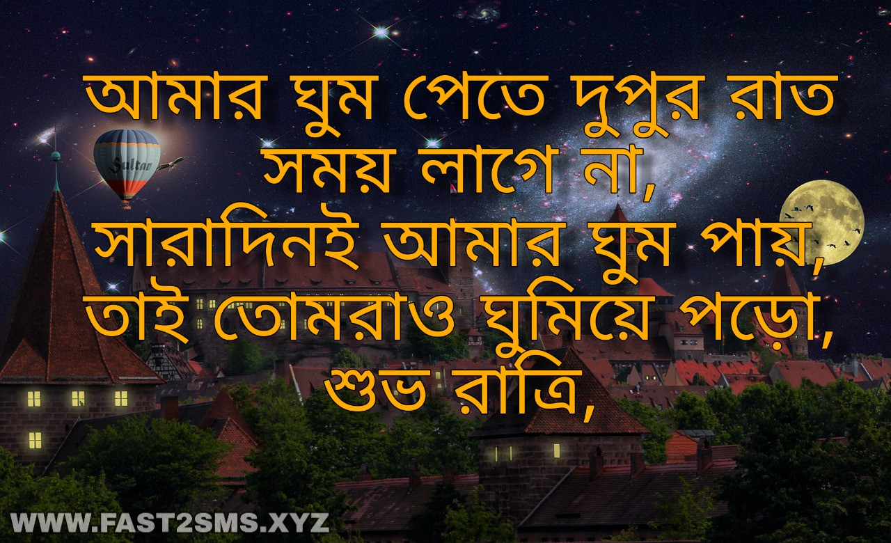50+ Great Bangla Good Night Image - Free Greetings Images HD