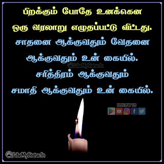 Inspirational Quote Image Tamil