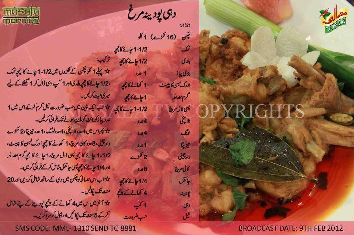 dahi with chicken recipe