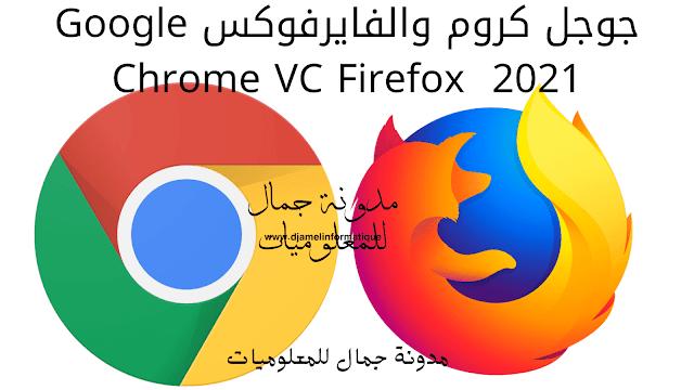 جوجل كروم والفايرفوكس Google Chrome VC Firefox  2021