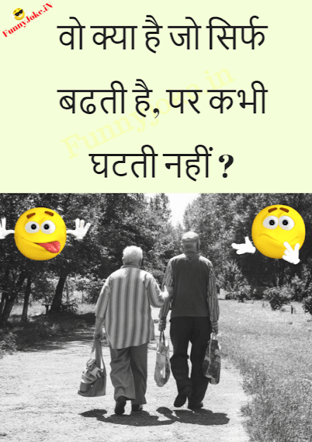 Bujho To Jane With Answer In Hindi: Badhti Hai Par Kabhi Gathi Nahi ?