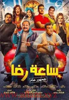 مشاهدة مشاهدة فيلم ساعة رضا 2019