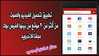 تطبيق تنزيل الفيديو والصوت من مواقع التواصل الاجتماعي للاندرويد مجاناً