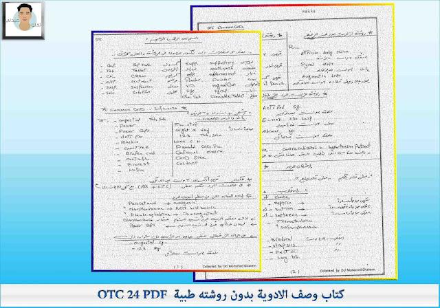 كتاب وصف الأدوية بدون روشتة طبية OTC 24 PDF