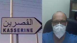 كورونا/الڨصرين: الدكتور الشاذلي المقصودي يطلق نداء إستغاثة