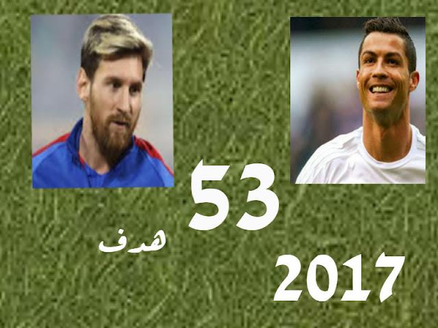 قبل انتهاء 2017: ميسى ورونالدو يسجلان نفس عدد الأهداف حتى الآن