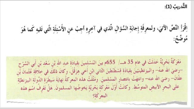 حل درس جزم الفعل المضارع لغة عربية صف سابع فصل ثالث 1443
