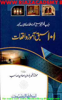 Sabaq Amoz Waqiat - Free Download Urdu Books