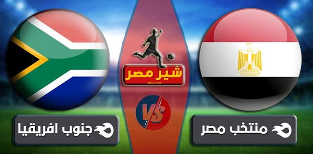 بث مباشر الان مشاهدة مباراة منتخب مصر الاوليمبي وجنوب افريقيا