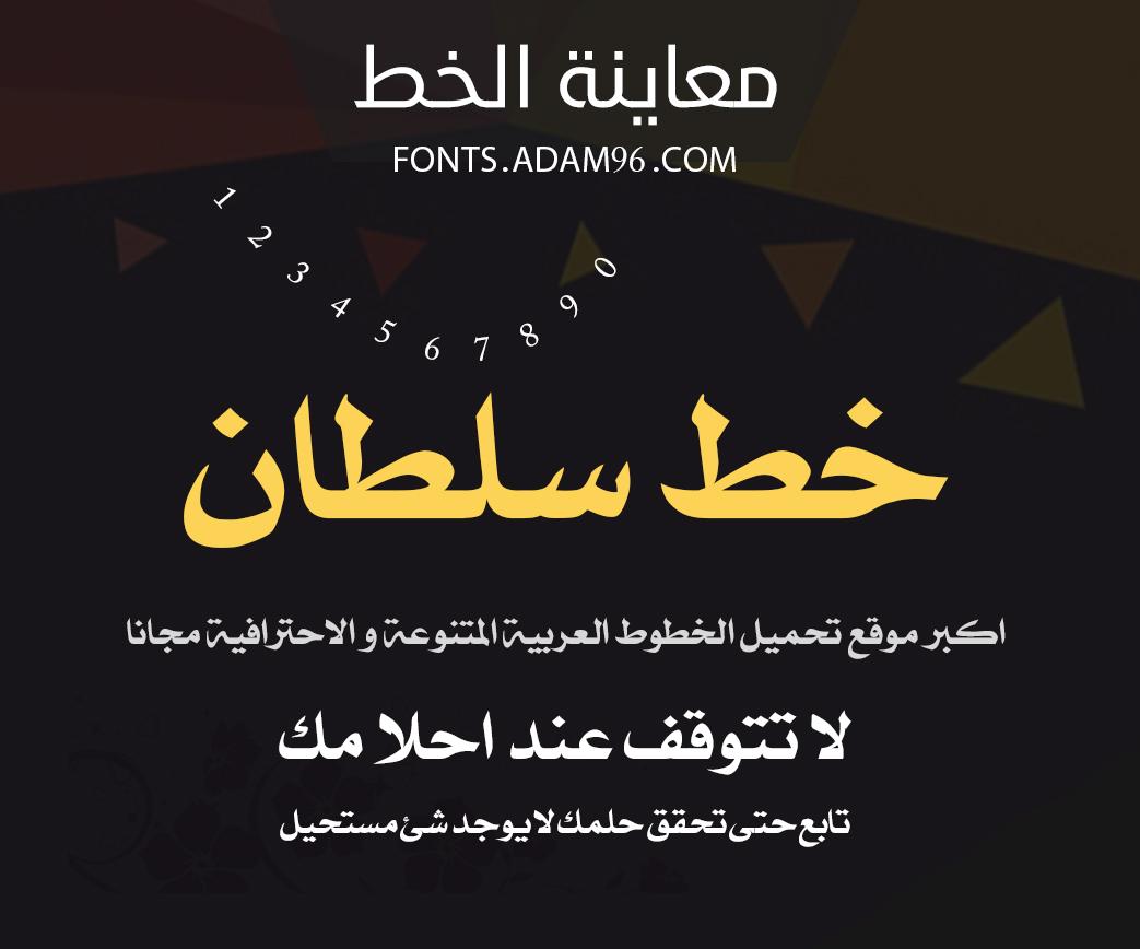 خط عربي سلطان
