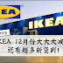 IKEA 12月份大大大减价!还有超多新货到!