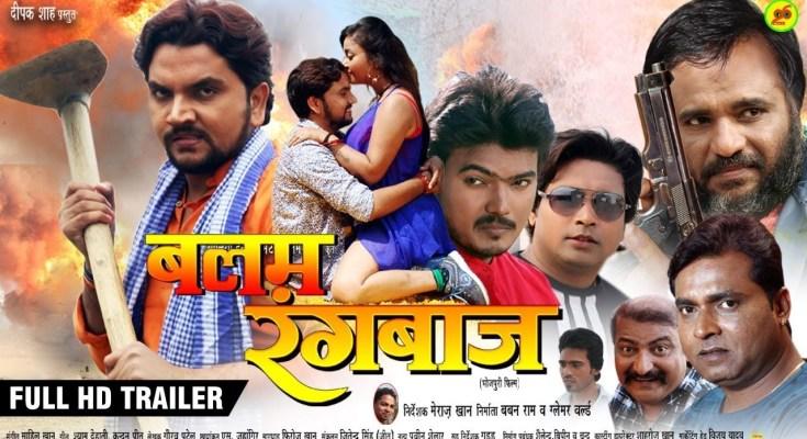 Bhojpuri movie Balam Rangbaaz 2019 wiki, full star-cast, Release date, Actor, actress. Balam Rangbaaz Song name, photo, poster, trailer, wallpaper
