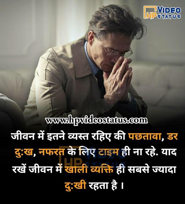 Khushi Status Shayari | Best khushi Quotes | ख़ुशी स्टेटस