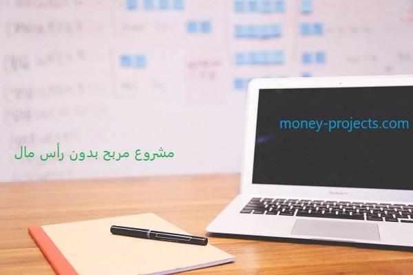 فكرة كيف تربح المال وتؤسس مشروعك الخاص