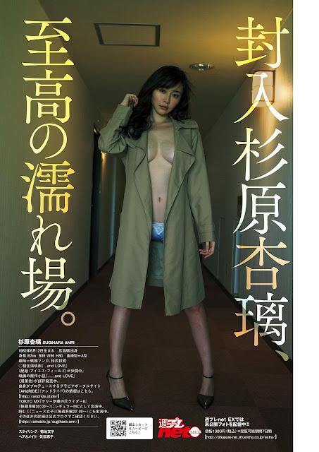Sugihara Anri 杉原杏璃 Weekly Playboy April 2017 Photos