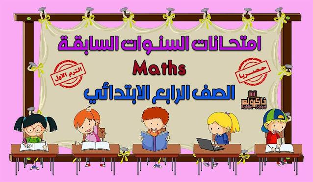 تحميل امتحانات Math للصف الرابع الابتدائى ترم اول 2020 (حصريا)