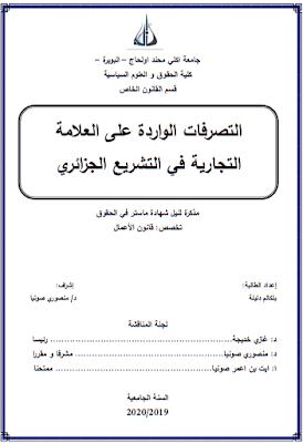 مذكرة ماستر: التصرفات الواردة على العلامة التجارية في التشريع الجزائري PDF