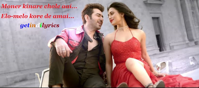 Moner Kinare Chole Aai Song Lyrics with English Translation and Real inner Meaning