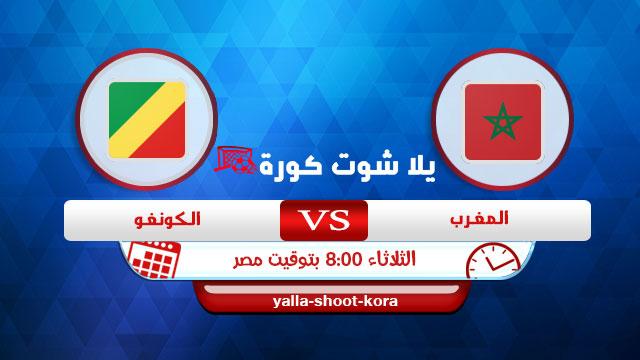 morocco-vs-congo