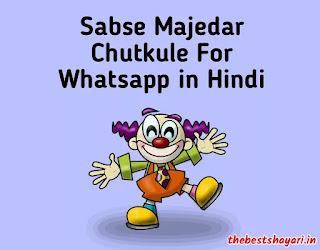 Sabse Majedar Chutkule For Whatsapp in Hindi