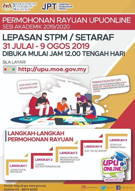 Permohonan Rayuan UPU Online Lepasan STPM / Setaraf 2019