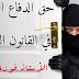 الدفاع الشرعي في القانون التونسي
