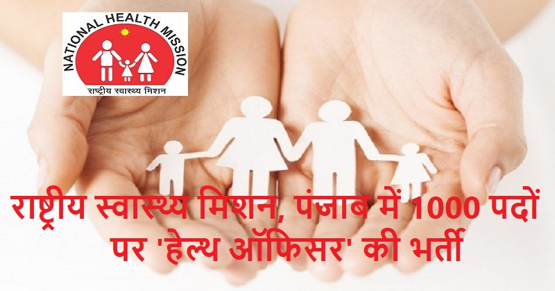 NHM Punjab jobs 2019 | 1000 Community Health Officers Recruitment | Free Job Alert 2020