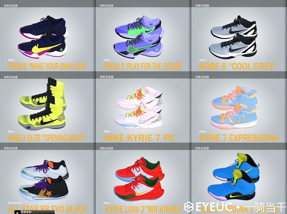 NBA 2K21 250 Sneakers Color Sharing Pack v3.5 by One ride is a thousand