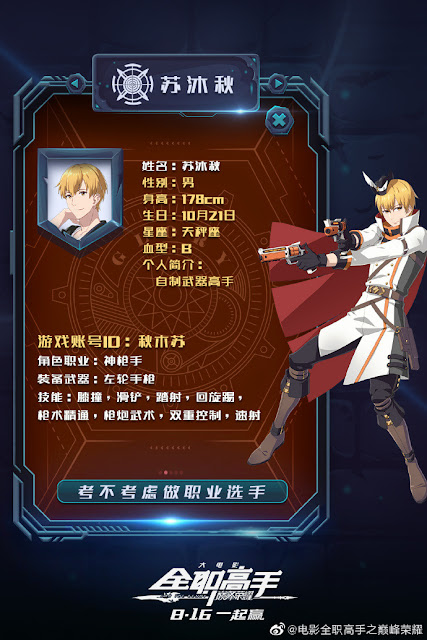 The King's Avatar: For The Glory Su Muqiu
