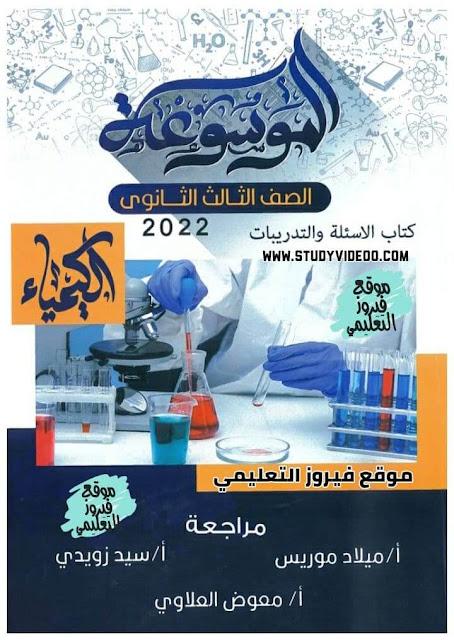 تحميل كتاب الموسوعة في تدريبات الكيمياء تالتة ثانوي 2022